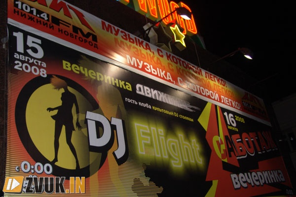 DJ Flight (����13 �.������)