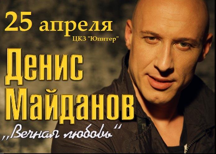 денис майданов слушать фото
