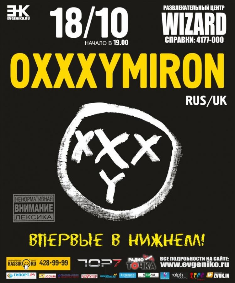 хайленд билеты на концерт оксимирона 17 апреля сядете