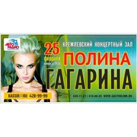 Полина Гагарина / 25 февраля 2014 (Вторник) в 19:00 @ Кремлевский концертный зал