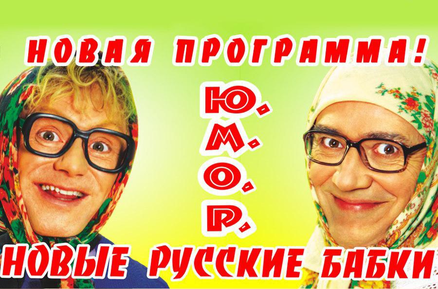 Новые русские бабки поздравления с днем рождения 2